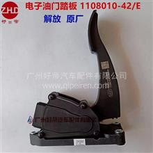 好帝 电子油门踏板 1108010-42A/E  解放J6 奥威 J5 新大威 原厂/1108010-42A/E