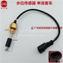好帝 水位传感器 加长版 M14 2插带线 申龙客车 感应长60mm/7331