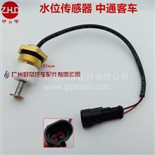 好帝 水位传感器 M27*2插带线*中通客车*铜*白浮子/水位传感器