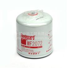 供应东风天龙天锦大力神弗列加冷却剂滤清器康明斯冷却剂滤清器 /WF2072