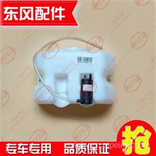 东风小康K17/K07/K01/K02雨刮喷水壶带电机 雨刮水壶玻璃水壶水箱/DFSK