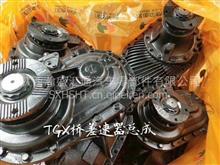 主减速器总成/Z300  HD469   HD425