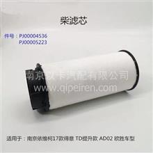 南京依维柯AD02欧胜FIC柴滤芯柴油格纸柴滤/PJ00004536