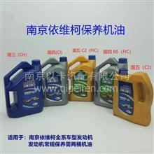南京依维柯宝迪保养机油发动机机油国三国四国五FIC/B5 5W30