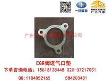 一汽解放大柴CA4DD1 EGR阀进气口垫/1207011-90D