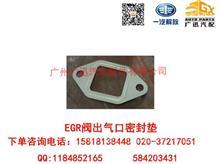 一汽解放大柴CA4DD1 EGR阀出气口密封垫/1207012-90D