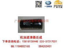 一汽解放大柴CA6DE机油滤清器总成/1012010BD6