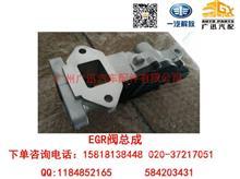 一汽解放大柴CA4DD1 EGR阀总成/1207010A90D