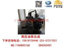 一汽解放大柴4DD1高压油泵总成/1111010-90D