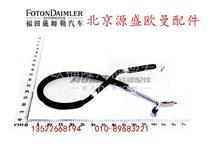 H0812064402A0    空调管总成   欧曼原厂汽车配件/H0812064402A0