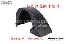 H0821012016A0     后视镜盖  欧曼原厂汽车配件/H0821012016A0