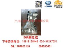 一汽解放大柴CA4DD1 EGR阀 /1207010-90D