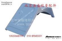 H0843022001A0    挡泥板   欧曼原厂汽车配件/H0843022001A0