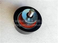 东风康明斯ISDE发动机原装贝尼惰轮总成APV1085N(DAYCO)/5260382/5260382