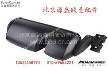 H0821012002A0_   后视镜总成      欧曼原厂汽车配件/H0821012002A0
