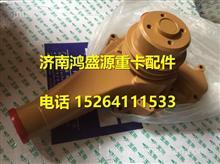 玉柴6C6M装载机水泵M3001-1307100D/M3001-1307100D