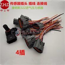 好帝 传感器插头 插线 连接线 康明斯322进气压力感器/传感器插头