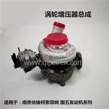 南京依维柯索菲姆国五涡轮增压器/5802040843