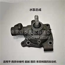 南京依维柯 跃进 超越 国四 水泵 水泵总成/C300 500