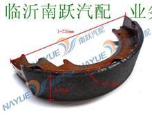 跃进原厂刹车制动蹄带摩擦片总成 小福星 C00114374 /339955HZ250-3504300