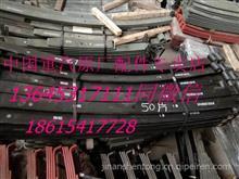 重汽陕汽福田前钢板总成/重型车前弹簧板B10313530101/B10313530101