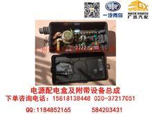 一汽青岛解放龙V电源配电盒及附带设备总成/3722080-DC101