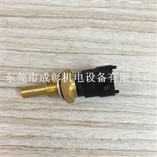 广东特价水温传感器 LNG天然气重卡传感器/410800190039