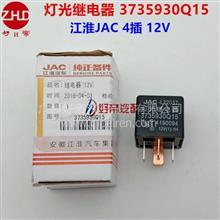 好帝 灯光继电器 3735930Q15 4插/12V 江淮JAC 原厂/3735930Q15