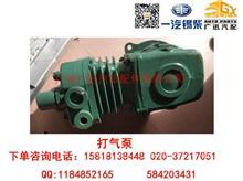 一汽解放锡柴4DLD打气泵/3509010-C10-JH40