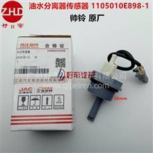 好帝油水分离器传感器 1105010E898-1 2插带线 螺牙36mm 帅铃原厂/1105010E898-1