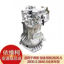 南京依维柯宝迪五速 六速2830.5 2840.5变速箱总成 变速器 /2830.5 2840.5