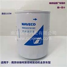 南京依维柯机滤 机油格 机油滤芯 机油滤清器 正品/通用