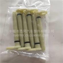 CCEC重庆康明斯发动机配件活塞冷确喷嘴/3013590