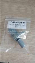 江铃凸轮轴传感器/6C11-12K073-AC