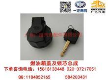 一汽青岛解放虎V燃油箱盖及锁芯总成/1103010-DA98