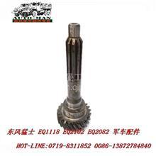 东风EQ2102军车配件变速箱一轴1700A-031/1700A-031