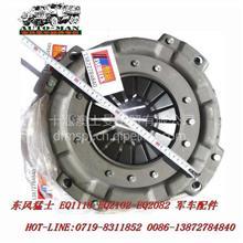 东风EQ2102EQ1118GA军车配件离合器压盘1601M-090/1601M-090