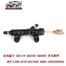 东风EQ2102N军车配件离合器总泵1604A07B-010 /1604A07B-010