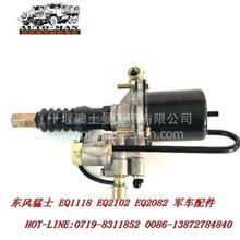 东风EQ1118GAEQ2102军车配件离合器助力器1608N-001/1608N-001