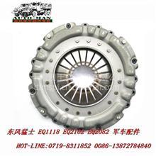 东风EQ2102N军车配件离合器盖及压盘总成1601Z56-090/1601Z56-090
