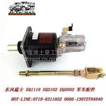 东风EQ2102军车配件离合器助力器1608Z66A-001  /1608Z66A-001