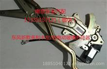 东风新款多利卡电动玻璃升降器/6104010/020-C0100