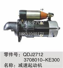 东风天锦起动机.起动马达总成QDJ2712. 3708010-KE300/3708010-KE300/QDJ2712