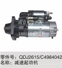 东风康明斯ISDe电控发动机起动马达.起动机4984042.4930605/4984042.4930605.QDJ2615