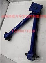 中国重汽高端定制豪沃V型推力杆总成AZ9725529272/AZ9725529272