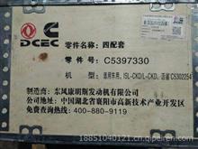 东风天龙.大力神康明斯340/375马力原厂四配套组件/5397330