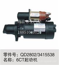东风康明斯6L起动机.启动马达总成/QD2802/3415538