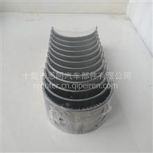 东风天锦EQ4H风神发动机配件主轴瓦上瓦/10BF11-05046