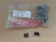 潍柴动力WD615发动机气门锁夹/WD615