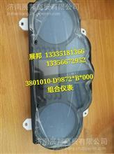 3801010-D9872*B*000  一汽解放J5组合仪表/3801010-D9872*B*000